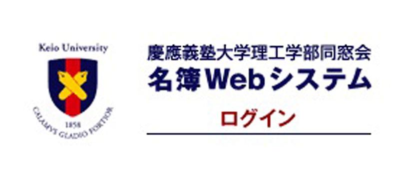 名簿WEBシステムのイメージ