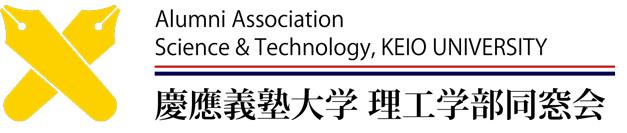 慶應義塾大学理工学部同窓会Webサイト