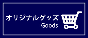 goods_bannaer